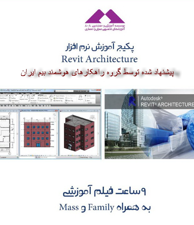 آموزش نرم افزار رویت Revit Architecture